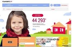 Усыновите.ру»: Интернет-проект с таким названием отметил 15-летие